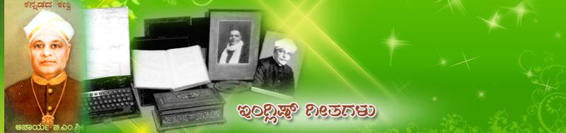 ಕನ್ನಡದ ಕಣ್ವ ಆಚಾರ್ಯ ಬಿ.ಎಂ.ಶ್ರೀ.